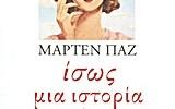 ΜΑΡΤΕΝ ΠΑΖ: Ίσως μια ιστορία αγάπης της Ελευθερίας Καραγιάννη