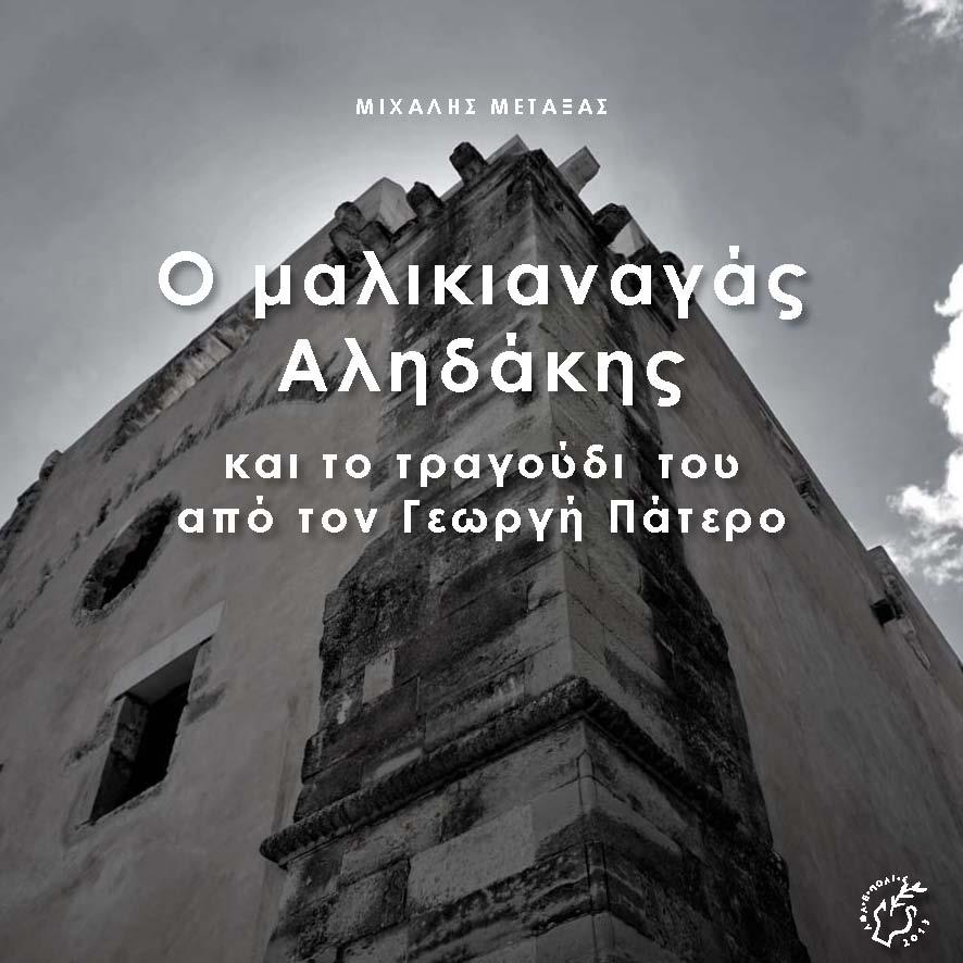 O μαλικιαναγάς Αληδάκης και το τραγούδι του από τον Γεωργή Πάτερο…Μ. Μεταξάς
