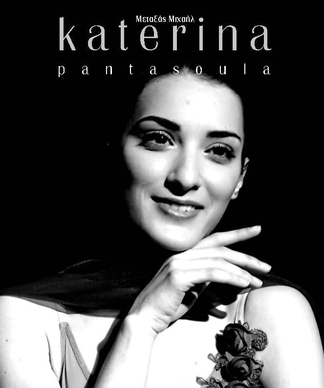 Katerina Pantasoula…Μ. Μεταξάς