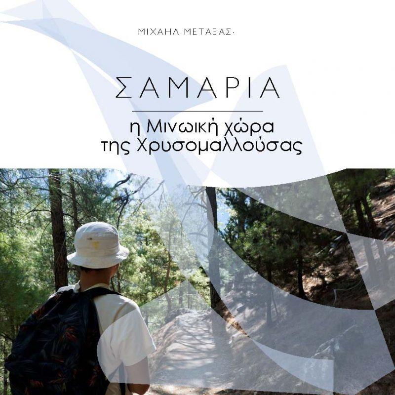 Σαμαριά, η μινωική χώρα της Χρυσομαλλούσας…Μ. Μεταξάς